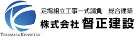 解体工事やビル解体は埼玉県川口市の株式会社督正建設